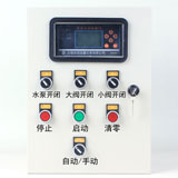 XSJDL定量加料控制仪