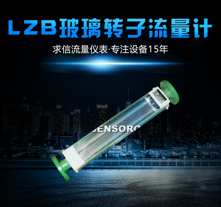 LZB玻璃轉子流量計.jpg