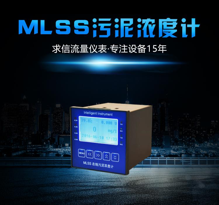 MLSS汙泥濃度計.jpg