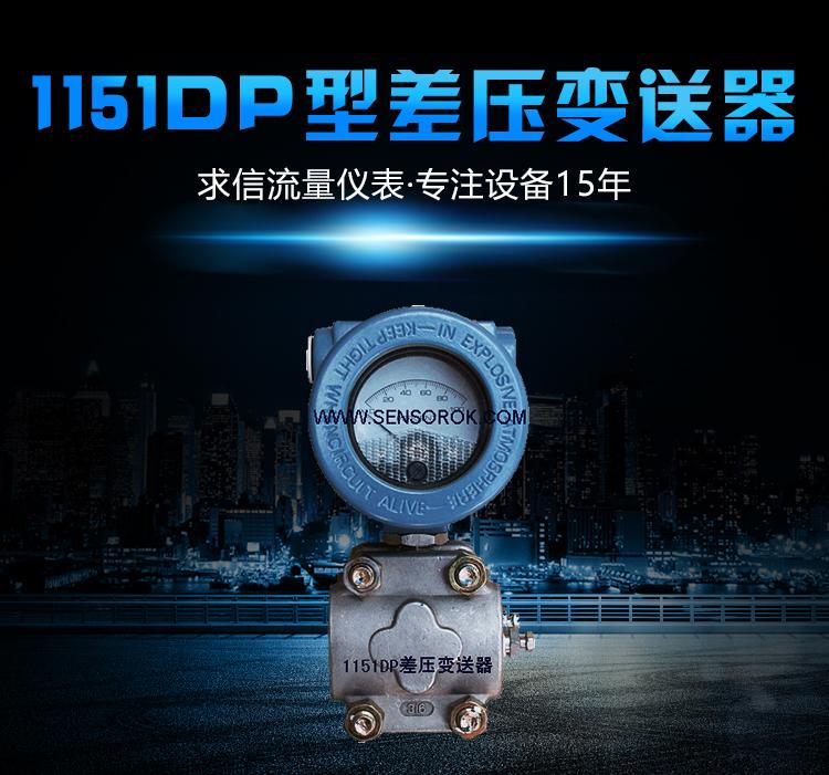 1151DP型差压变送器.jpg